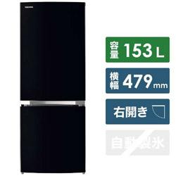 TOSHIBA(東芝) 冷蔵庫 VEGETA(ベジータ)BSシリーズ セミマットブラック GR-S15BS-K [2ドア /右開きタイプ /153L]