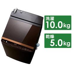 TOSHIBA(東芝) 縦型洗濯乾燥機 ZABOON(ザブーン) グレインブラウン AW-10VH1-T [洗濯10.0kg /乾燥5.0kg /ヒーター乾燥(排気タイプ) /上開き] 【買い替え10000pt】