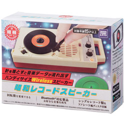 ザ・昭和シリーズ 昭和レコードスピーカー