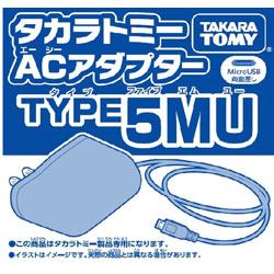 タカラトミー ACアダプター TYPE5MU