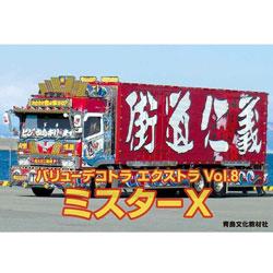 1/32 バリューデコトラ エクストラ Vol.8 ミスターX プラモデル
