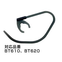 BT610/BT620 イヤーフック PART0067