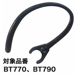 BT770/BT790/BTE110/BTE111/BTE112 イヤーフック PART0111