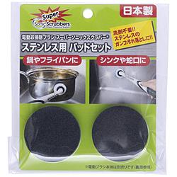 ソニックスクラバー キッチンステンレス用パッドセット(オプション) SSTP-JP