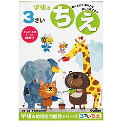 3歳のワーク(ちえ)