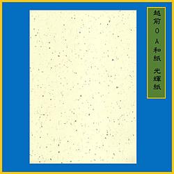 光輝紙 70g/m2・0.15mm[B5サイズ /20枚] クリーム ME-102B5