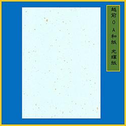 光輝紙 70g/m2・0.15mm[B5サイズ /20枚] ME-105B5 水