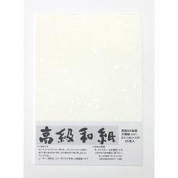 ME-001B5 越前OA和紙 大礼紙(B5/20枚/白)