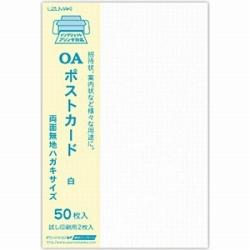 ポストカード 白 153.6g/m2 (はがきサイズ・50枚) モハ053