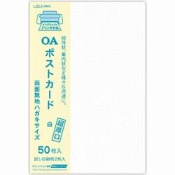 ポストカード 超厚口 白 209g/m2 (はがきサイズ・50枚) モハ066