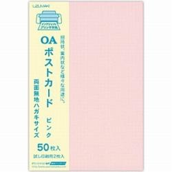 ポストカード ピンク 157g/m2 (はがきサイズ・50枚) モハ063