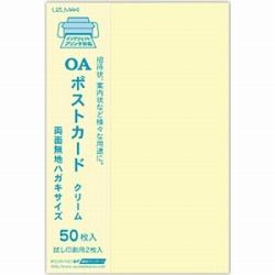 ポストカード クリーム 157g/m2 (はがきサイズ・50枚) モハ065