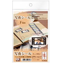 写真シール[フォト光沢紙(白無地)](ハガキサイズ・5シート・60片)29626