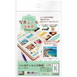 写真シール高画質[Stamp M]〔フォト光沢フィルム(白無地)〕(ハガキサイズ・3シート・27片) 29668