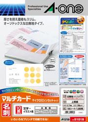 51018 マルチカード兼用 白無地スマート&エコノミータイプ A4判 10面 名刺サイズ