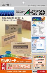 51195 マルチカード こだわりシリーズ(クラフト/茶色/A4判/10面/名刺サイズ/10シート入り)