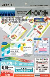 51674 マルチカード 各種プリンタ兼用紙(クリアエッジ/白/両面/10面/厚め)