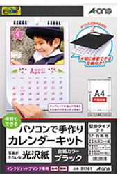 51761 パソコンで手作りカレンダーキット(壁掛けタイプ/A4タテ/光沢紙/1セット13シート/台紙カラーブラック)