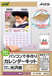 51762 パソコンで手作りカレンダーキット(壁掛けタイプ/A4タテ/光沢紙/1セット13シート/台紙カラーブラウン)