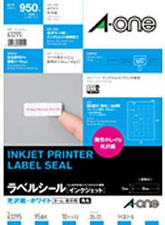 63295 ラベルシール インクジェット 光沢紙 A4 95A4