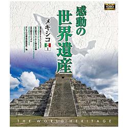 感動の世界遺産 メキシコ1