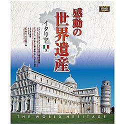 感動の世界遺産 イタリア3