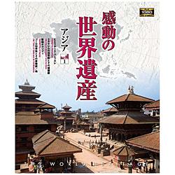 感動の世界遺産 アジア1