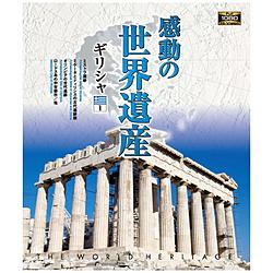 感動の世界遺産 ギリシャ1