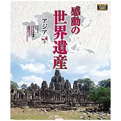 感動の世界遺産 アジア2