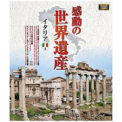 感動の世界遺産 イタリア4