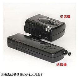 ワイヤレスリモコン 受信機 UNX-4862