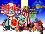 〔中古品〕 太鼓の達人あっぱれ三代目 タタコン同梱版 【PS2】