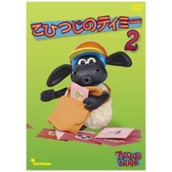 こひつじのティミー 2 【DVD】 [DVD]