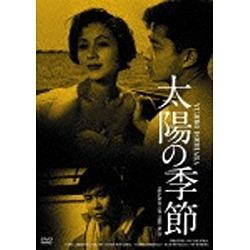 太陽の季節 HDリマスター版 【DVD】 [DVD]