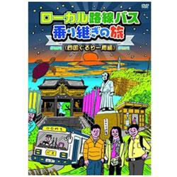 ローカル路線バス乗り継ぎの旅 ≪四国ぐるり一周編≫ 【DVD】