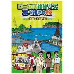 ローカル路線バス乗り継ぎの旅 ≪函館〜宗谷岬編≫ 【DVD】