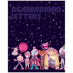 ボンバーマンジェッターズ 宇宙にひとつしかないBlu-ray BOX 【ブルーレイ ソフト】   [ブルーレイ]