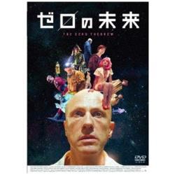 ゼロの未来 スペシャル・プライス 【DVD】 [DVD]