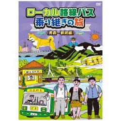 ローカル路線バス乗り継ぎの旅 ≪青森〜新潟編≫ 【DVD】   [DVD]