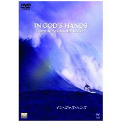 イン・ゴッズ・ハンズ 【DVD】 [DVD]