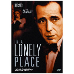 孤独な場所で 【DVD】 [DVD]