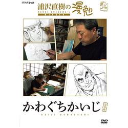 浦沢直樹の漫勉 かわぐちかいじ 【DVD】   [DVD]
