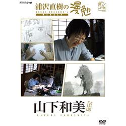 浦沢直樹の漫勉 山下和美 【DVD】   [DVD]