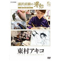 浦沢直樹の漫勉 東村アキコ DVD