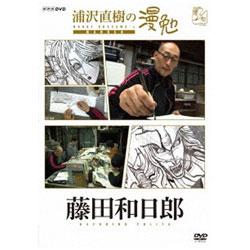 浦沢直樹の漫勉 藤田和日郎 DVD