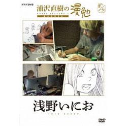 浦沢直樹の漫勉 浅野いにお DVD