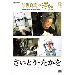 浦沢直樹の漫勉 さいとう・たかを DVD