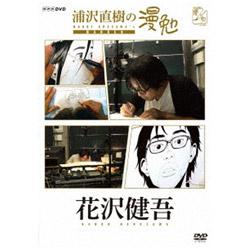 浦沢直樹の漫勉 花沢健吾 【DVD】   [DVD]