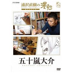 浦沢直樹の漫勉 五十嵐大介 【DVD】   [DVD]