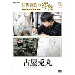 浦沢直樹の漫勉 古屋兎丸 【DVD】   [DVD]